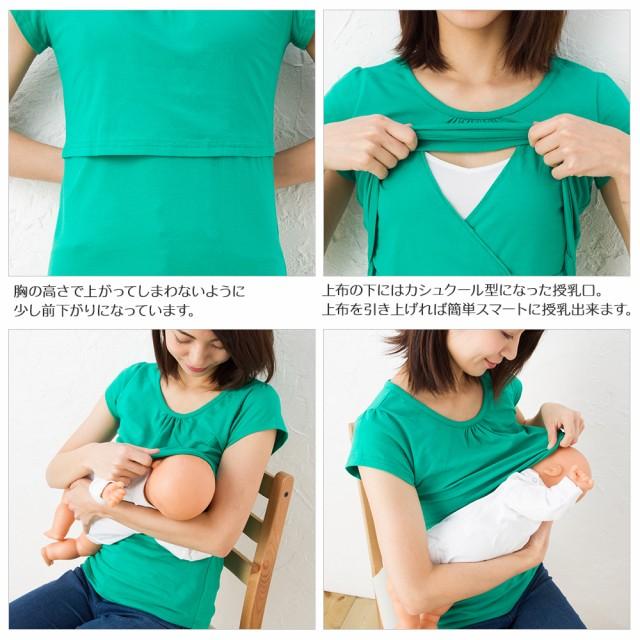 授乳服 半袖 Tシャツ 母乳 マタニティ ストレッチ