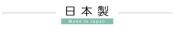 ハイクオリティの日本製