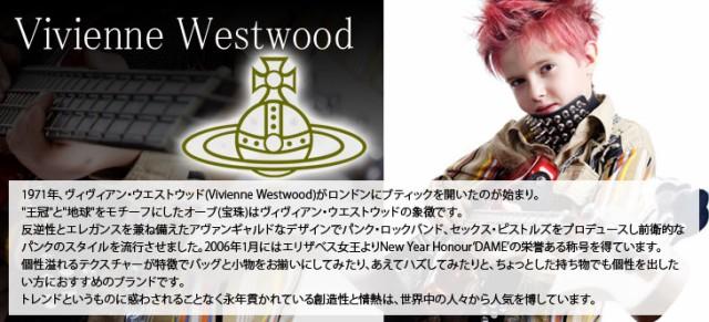 Vivienne Westwood ヴィヴィアンウエストウッド ビビアンウエストウッド