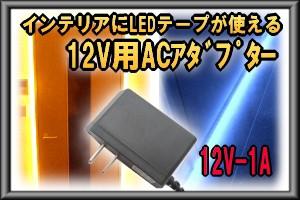 正面発光LEDテープライト60cm