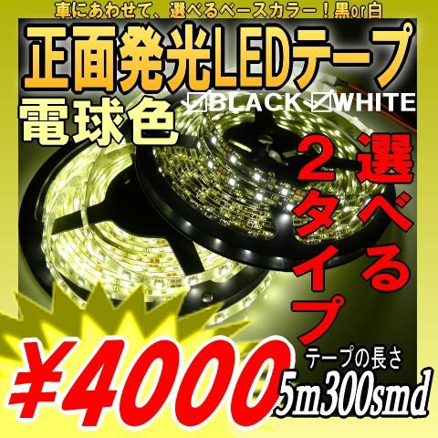 正面発光LEDテープライト5M電球色