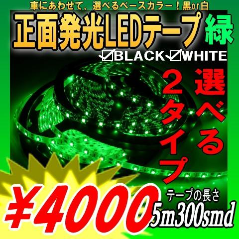 正面発光LEDテープライト5M緑