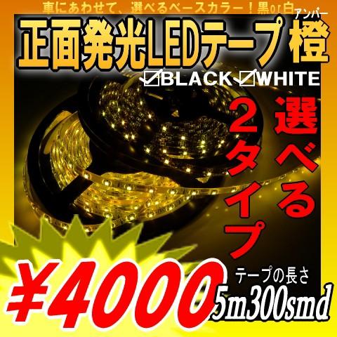 正面発光LEDテープライト5M橙