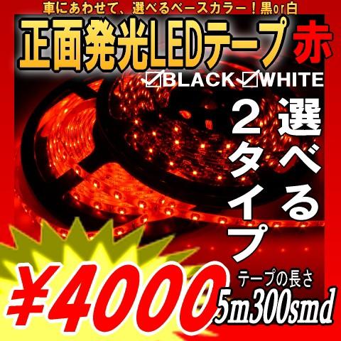 正面発光LEDテープライト5M赤