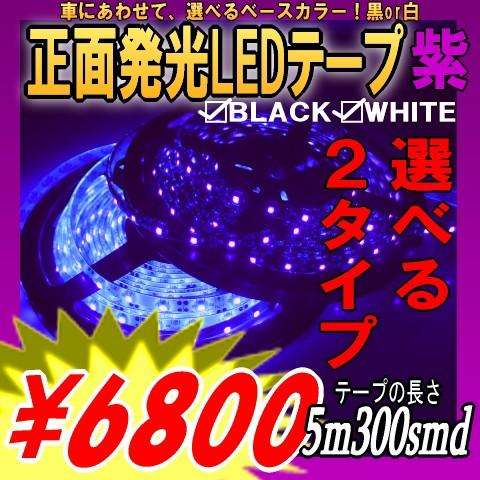 正面発光LEDテープライト5M紫