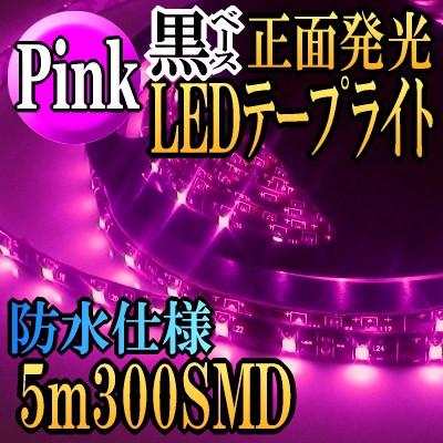 正面発光LEDテープライト5Mピンク