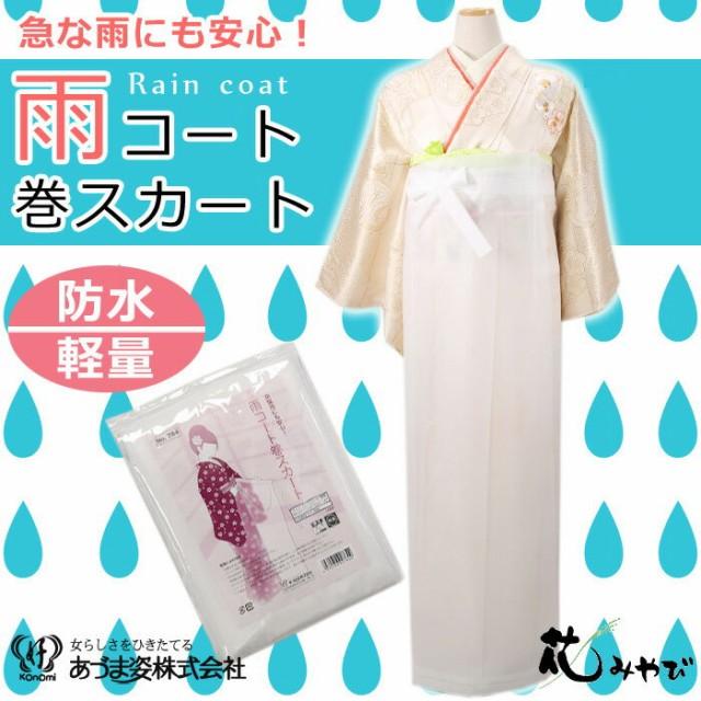 雨コート巻スカート