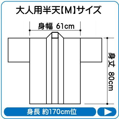お祭り法被セット【M】サイズ表