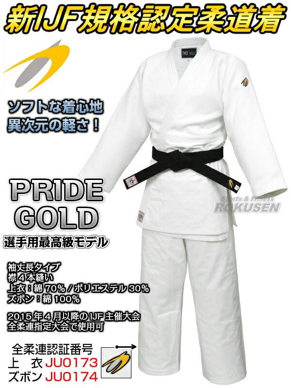 【東洋 柔道】全柔連新規格柔道着 PRIDE GOLD 上下セット