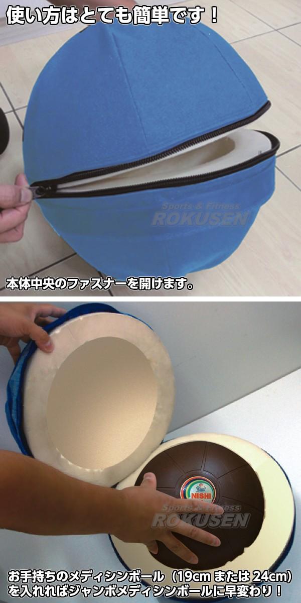【NISHI トレーニング】ジャンボメディシンボールカバー NT5800