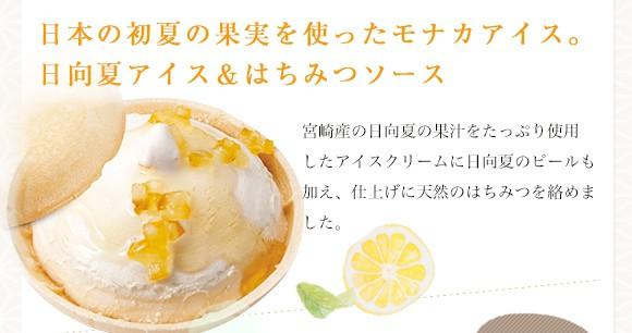 日本の初夏の果実を使ったモナカアイス。