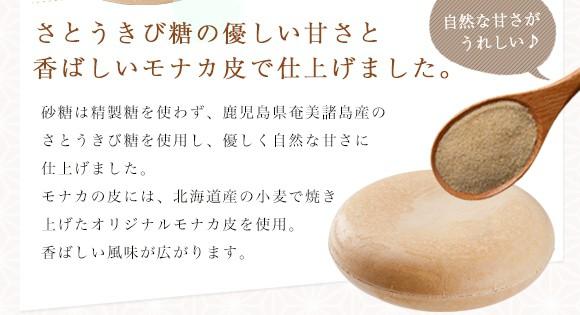 さとうきび糖の優しい甘さと香ばしいモナカ皮で仕上げました。