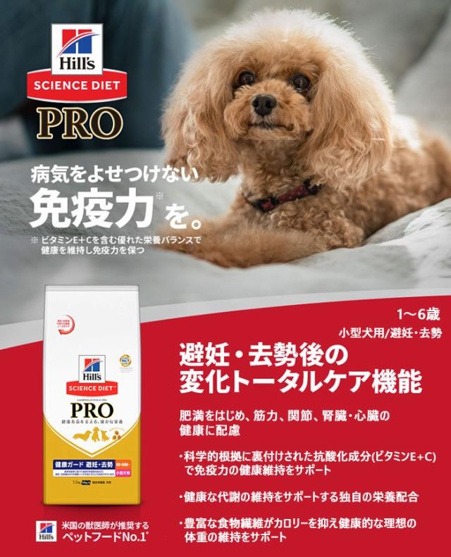 小型犬用/避妊去勢