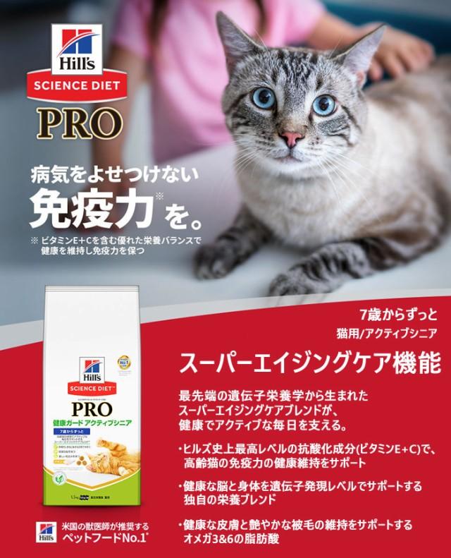猫用/アクティブシニア
