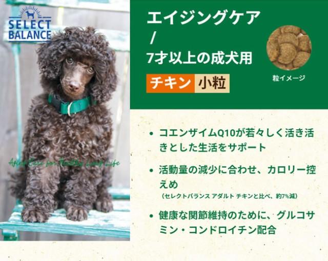 セレクトバランス エイジングケアチキン/7歳以上の成犬用