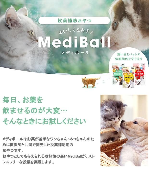 猫用メディボール