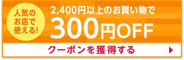 BIG SALE 300円クーポン
