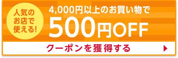 BIG SALE 500円クーポン
