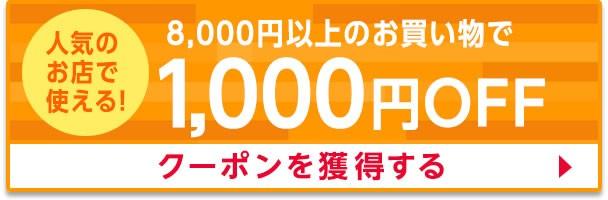 BIG SALE 1000円クーポン