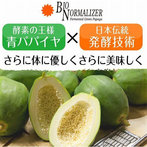 酵素の王様青パパイヤと日本伝統の発酵技術