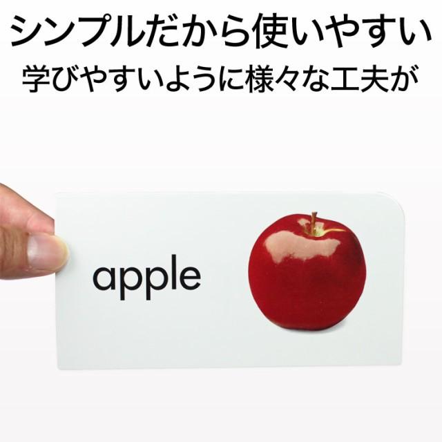 学びやすく使いやすいフラッシュカード。