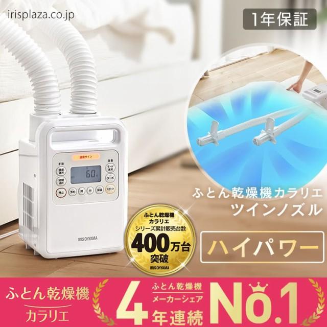 ふとん乾燥機 ツインノズル ハイパワー ホワイト