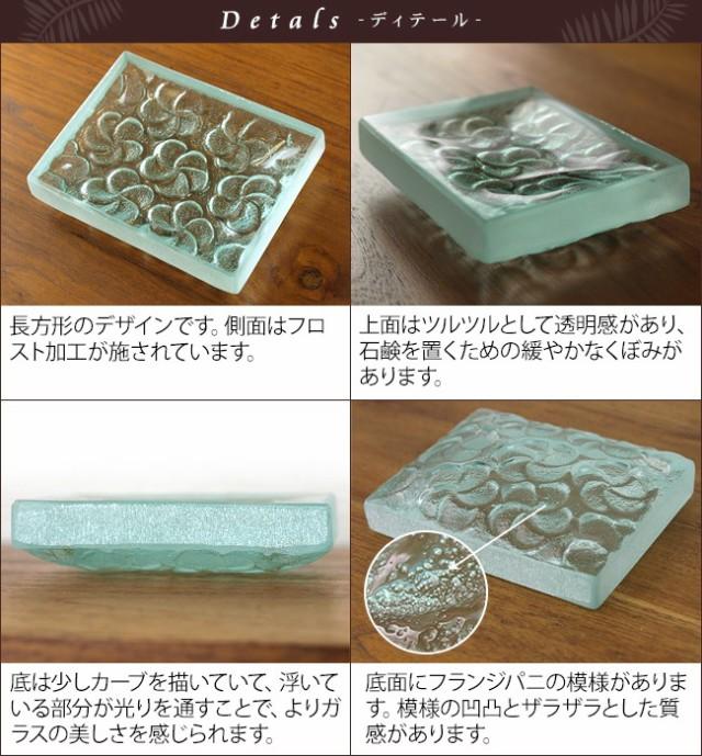 ソープディッシュ(石鹸置き) アジアン雑貨