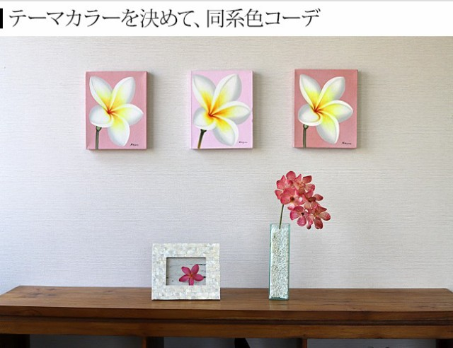 絵画プルメリア(パステルカラー) ピンク
