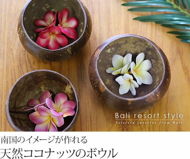 バリ島 ココナッツのボウル