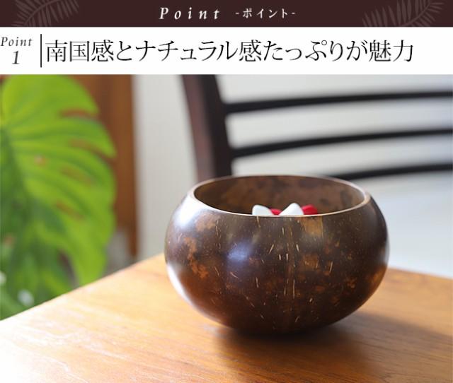 ココナッツボウル アジアン雑貨