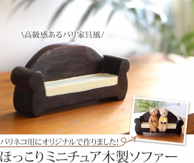 ミニチュアバリ家具(ソファー)の販売(通販)