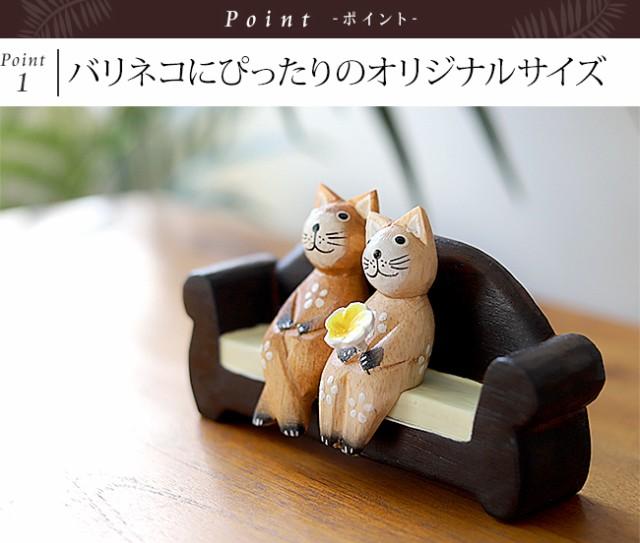 バリネコ用ミニチュア木製ソファー
