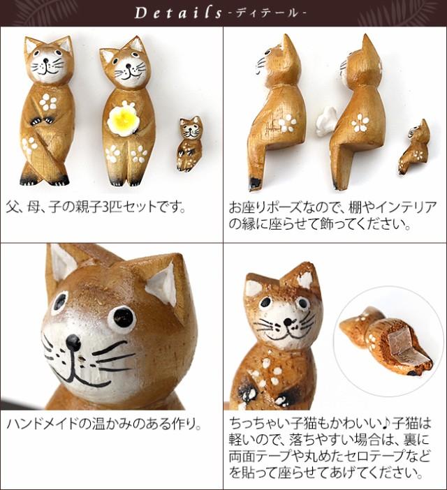 アジアン 木彫りの猫