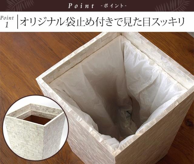 シェルのゴミ箱(袋止め付き)