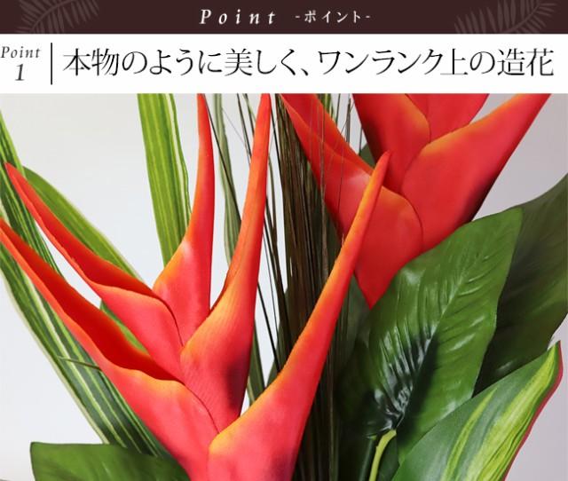 ヘリコニアの造花 アートリーフ