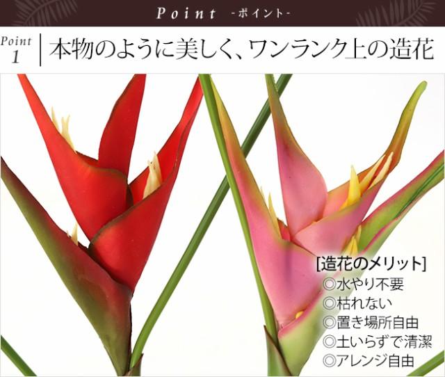 ヘリコニア 造花 アーティフィシャルフラワー