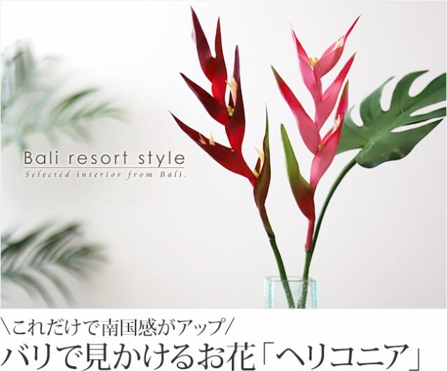 南国のお花「ヘリコニア」の造花の販売(通販)