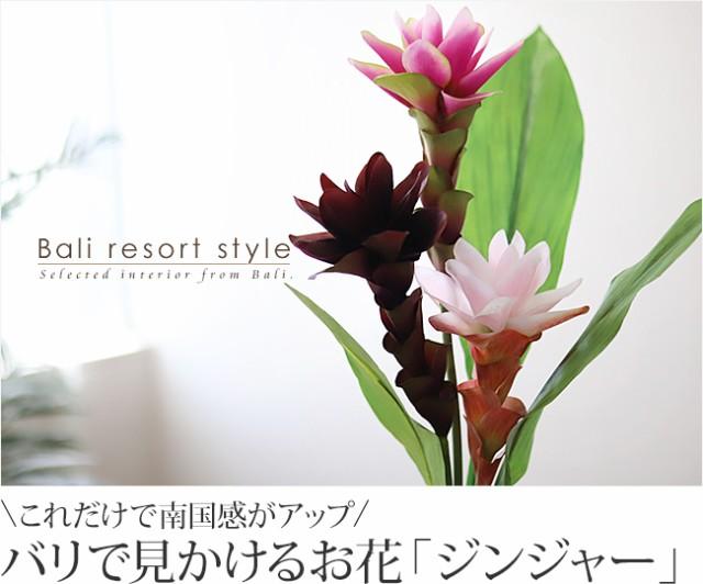 南国のお花「ジンジャー」の造花の販売(通販)