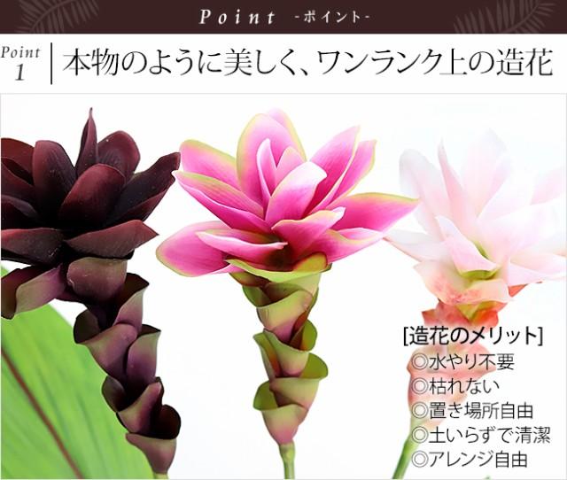 ジンジャー 造花 アーティフィシャルフラワー