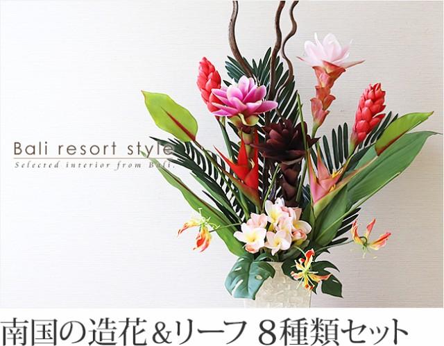 南国の造花&リーフ(8種類セット)の販売(通販)