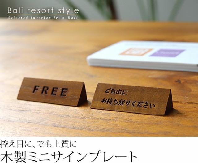 木製ミニサインプレートの販売(通販)