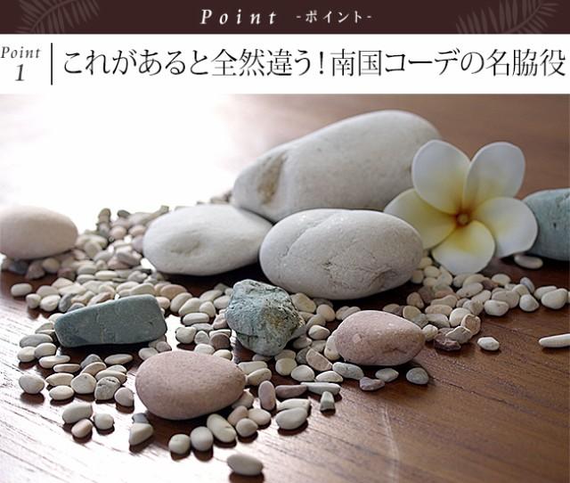 南国 砂利 玉石