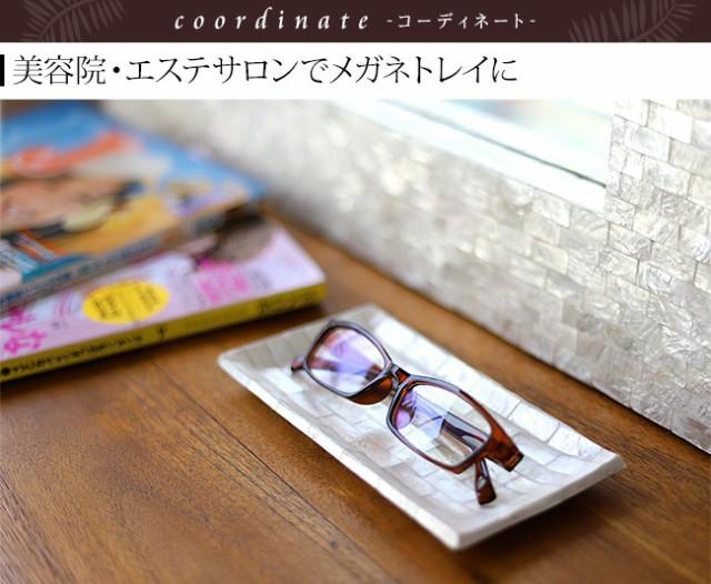 メガネトレイ アジアン雑貨