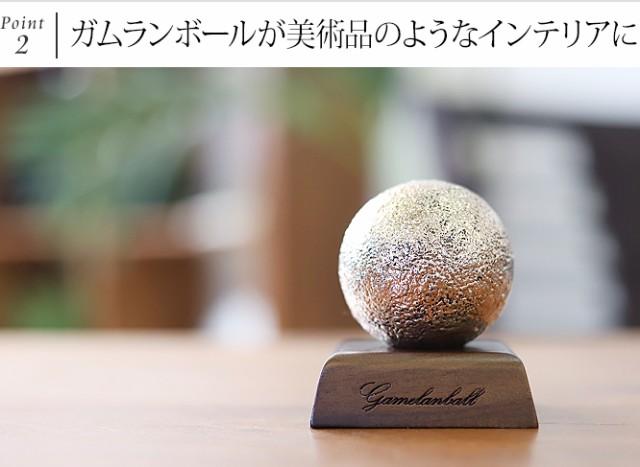 ガムランボール 飾り方