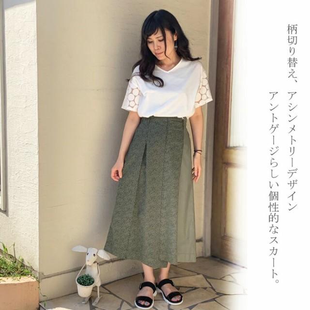 Aライン パラソル スカート