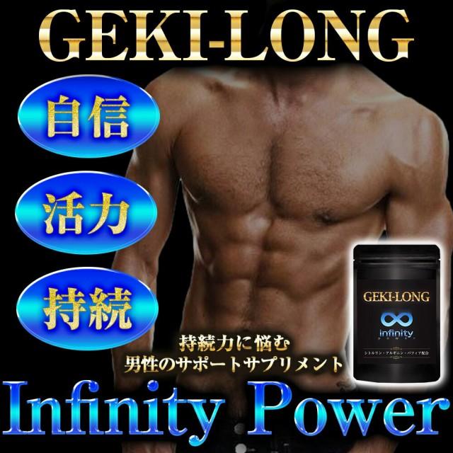 持続力に悩む男性のサポートサプリメント、GEKI-LONG,自信,活力,持続,InfinityPower,無限,∞,持続力に悩む,男性のサポート,サプリメント,精力,サプリ,精力剤