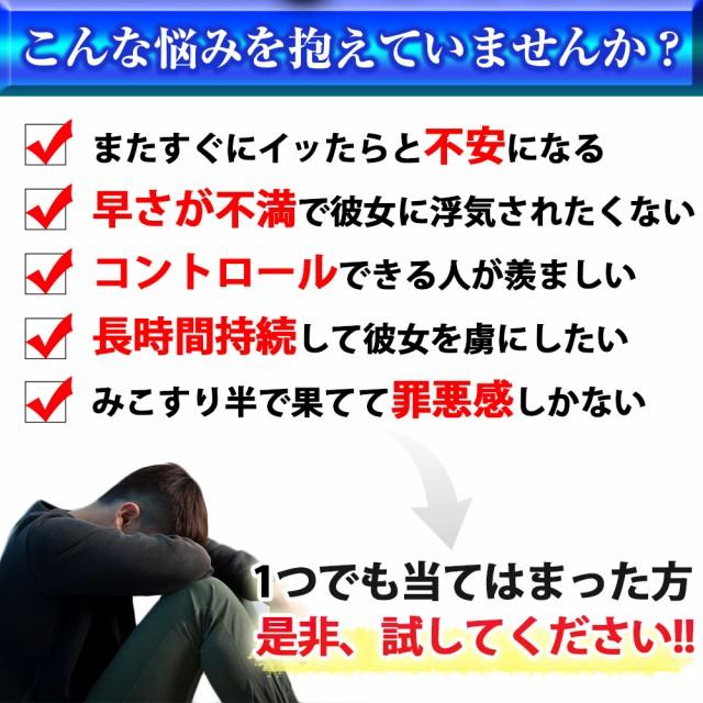 こんな悩みを抱えていませんか?悩み,コンプレックス,不安,コントロール,勃硬力,男性力,精力,男性用,サプリメント