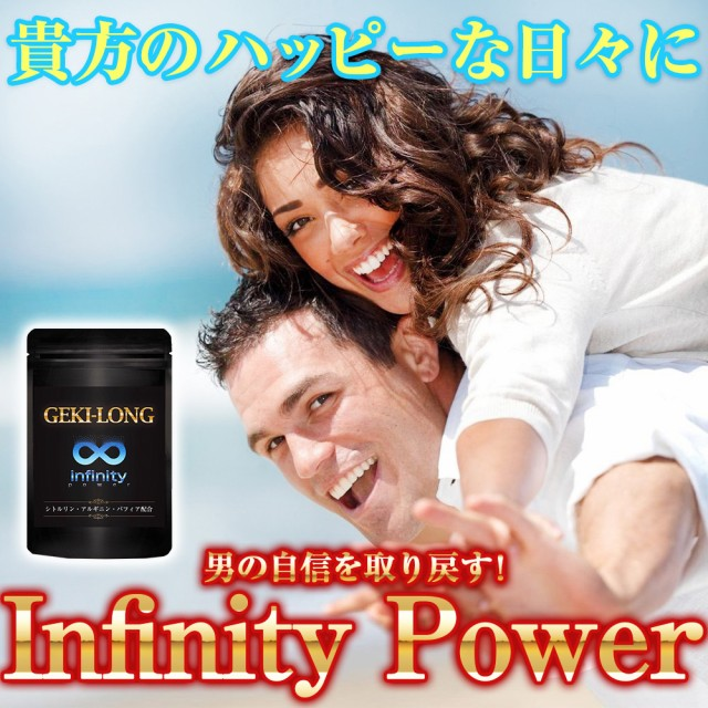 あなたのハッピーな日々に、カップル,夫婦,パートナー,満足,サプリ,サプリメント,精力サプリ,精力,精力剤,GEKI-LONG,GEKI,LONG