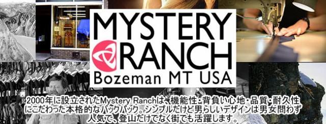 ミステリーランチ(MYSTERY RANCH)