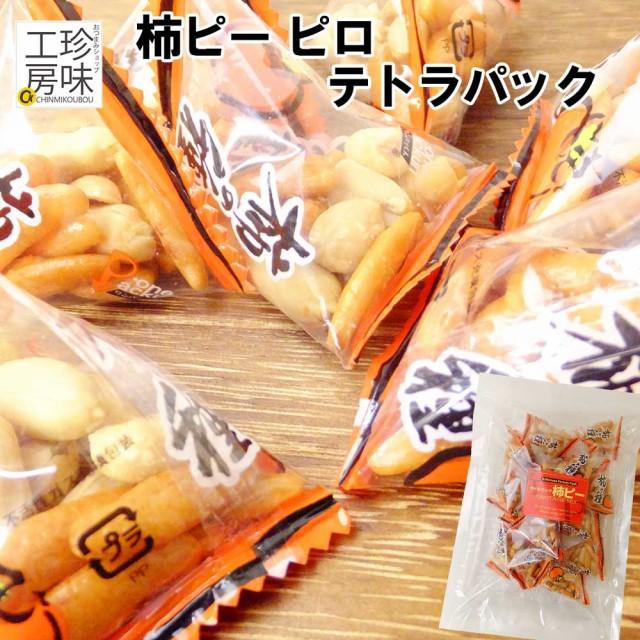 テトラ柿ピー